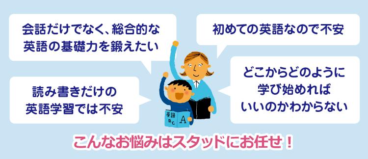 スタッドの英語学習